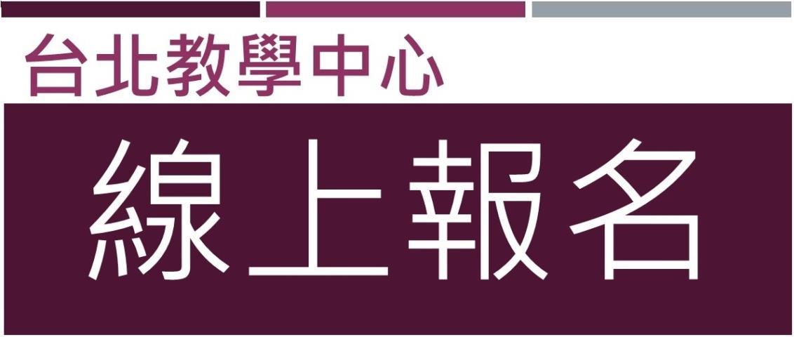 台北線上報名