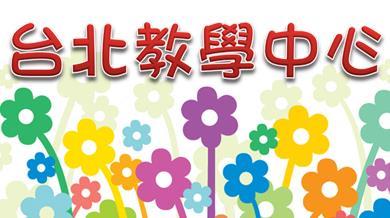 台北教學中心